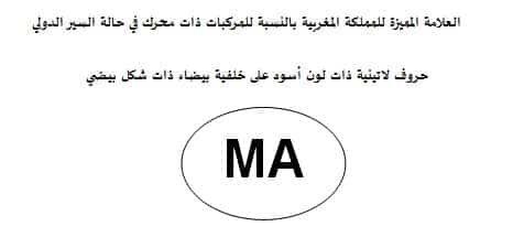 signe-distinctif-maroc